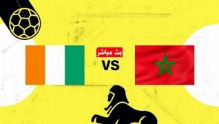 مشاهدة مباراة المغرب كوت ديفوار بث مباشر 28-06-2019 افريقيا