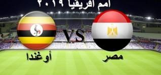 مشاهدة مباراة مصر وأوغندا بث مباشر 30-6-2019 كأس الأمم الأفريقية