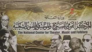 القومي للمسرح يحتفي بذكرى ثورة ٢٣ يوليو