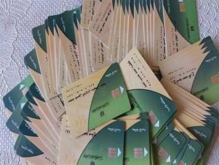 تموين كفر الشيخ يتسلم 2809 بطاقة تموينية جديدة