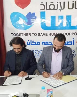 توقيع برتوكول تعاون بين« مؤسسة معانا لإنقاذ إنسان» و«مؤسسة البيت العراقى للإبداع»