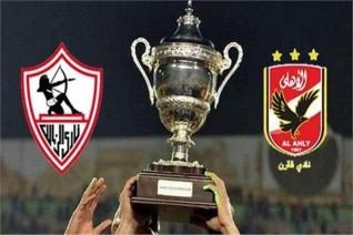 رسمياً .. مباراة السوبر المصرى على إستاد القاهرة وبدون جمهور