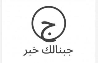 """انطلاق مؤسسة """"جبنالك خبر"""" الاعلامية في بغداد"""