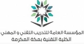 اليوم.. فتح باب القبول والتسجيل في الكلية التقنية بمكة المكرمة