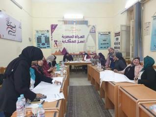 """القومي للمرأة بكفر الشيخ يختتم ورشة عمل حول """" مناهضة العنف ضد المرأة """""""