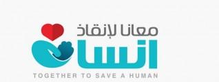 مؤسسة معانا لإنقاذ إنسان تفتح أبوابها لحماية المشردين في مصر