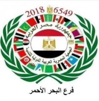 مراد يعلن الثقة مجددا بفرع البحر الأحمر للجمعية المصرية