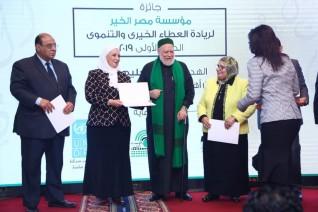 جائزةالريادة والعطاء الخيرىلأفضل ثلاث جمعيات وشخصيات تنموية في التعليم