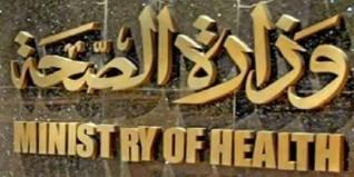 الصحة: ارتفاع حالات الشفاء من مصابي كورونا إلى 56 وخروجهم من مستشفى العزل