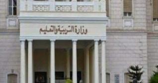 التعليم تصدر قرار هام بخصوص امتحان الشهادة الاعدادية