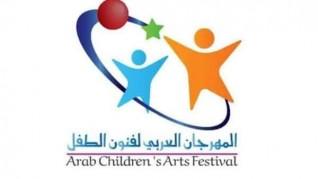 الأتحاد العام للمنتجين العرب يعلن عن إقامة  المهرجان العربي لفنون الطفل