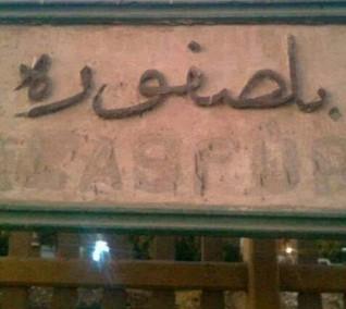 """استياء بين أهالي قرية """"بلصفورة """" بسبب انقطاع المياه"""