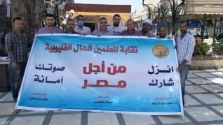 نقابة المعلمين بالقليوبية تطلق مبادرة ( من أجل مصر _انزل شارك )
