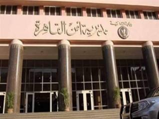 ضبط تشكيل عصابي تخصص فى جرائم النصب والإحتيال على المواطنين بالقاهرة