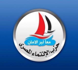 حزب الإنتماء المصرى يصدر بيان للمشاركة فى جمعة التفويض