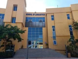 جامعة بدر تعقد المؤتمر الدولى للغات والترجمة.. السبت المقبل