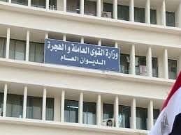"""القوى العاملة: 35.4 مليون جنيه تعويضاً لـ 17 مصري توفي بـ""""كورونا"""" بالسعودية"""