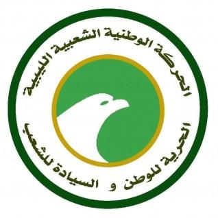الحركة الوطنية الشعبية الليبية تبدي تفاؤلها بالحكومة الجديدة