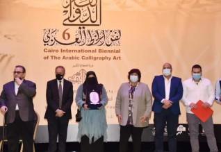 وزيرة الثقافة تسلم جوائز ملتقى الخط العربي السادس وتعلن مضاعفتها فى الدورة القادمة