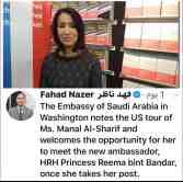 منظمة الحق : مبادرة لقاء سفيرة الرياض بواشنطن لـ «منال الشريف» رُشد سياسي .