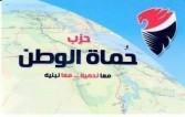 حزب حماه الوطن يطالب بفتح قصر ثقافة العريش للجمهور