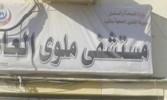 قاسم حسين يقرر إيقاف عدد من العاملين بمستشفى ملوى بالمنيا عن العمل لإهدار المال العام