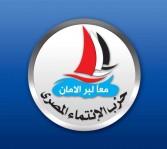 رئيس حزب الإنتماء المصرى تدين الهجوم الإرهابي بالعريش