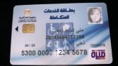 وزارة التضامن تصدر 500 الف بطاقة للخدمات المتكاملة للأشخاص ذوي الإعاقة
