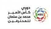 العدالة يفوز برباعية والفيحاء بهدفين في دوري كأس الأمير محمد بن سلمان السعودي