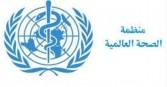 الصحة العالمية توجه نصيحة إلى المصريين للنجاة من كورونا
