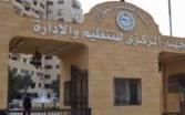 التنظيم والإدارة يصدر قرار ترقية الموظفين المخاطبين بأحكام قانون الخدمة المدنية